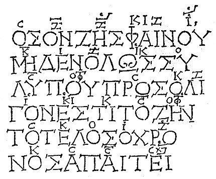 Texto del epitafio de Sícilo