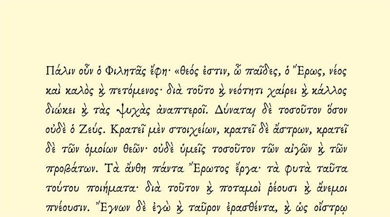 Texto impreso con tipo Anaktoria