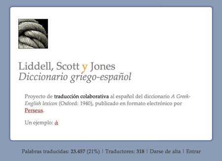 Página web de entrada al diccionario Liddell, Scott y Jones