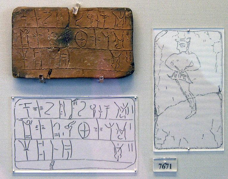 Tablilla 7671 del Museo Arqueológico Nacional de Atenas